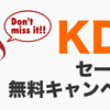 KDP無料キャンペーン情報 斎堂 琴湖さん『箱庭の花』 《2015年05月08日より》