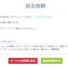 シェンムー3、PC版希望のKickstarter出資者向けに返金対応開始