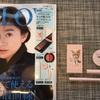 アラフィフのメイク。雑誌GLOWを付録目当てで2冊買い。