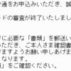 『三菱UFJニコス』を撃破!審査落ちカードを『3度目の正直』で突破しました!!