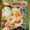 【味の素】鍋キューブ 鶏だしうま塩食べてみた!【感想】