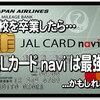 """JALカードnavi の威力が凄い ♪ 学生カードの中でも最強クラス!わずか1区間""""3,000マイル""""の特典予約にスマホで初挑戦!高校卒業予定のお子様がいらっしゃる方は""""必見""""です!"""
