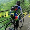【ゆるーいイベント紹介】那須高原ロングライド編
