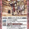 光輝鎧サンダー・Z・ブレイヴ(BS46-081)