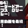 【初見動画】PS4【アーケードアーカイブス グリーンベレー】を遊んでみての評価と感想!【PS5でプレイ】