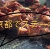 『ステーキハウス 听(ポンド)』京都でお肉!熟成肉と言えばココ!