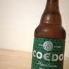 コエドブルワリー/COEDOビール『毬花-Marihana-』を飲んでみた