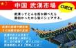 【中国 武漢市場】海鮮市場がヤバイとか新型ウィルスコロナだけちゃうで。武漢がどんな街か調べてみた