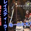 【MHW】太刀別解説 ~レイ=スティーラー編~ 太刀評価+オススメ装備【モンハンワールド】