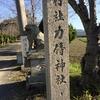和歌山市川辺[力侍神社(りきしじんじゃ)]までツーリング