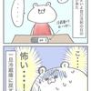 リウマチと妊活⑤~自己注射・シムジアオートクリックス体験レポ漫画~