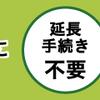 台湾旅行:三度目のGW台湾旅行。早めのエクスペディアで予約!