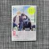 「仁藤と田塚の日常」いよいよ12/17コミックス発売!店舗別特典などなど。