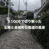 FUJIFILM X100Fをぶら下げて、那覇で玉陵と金城町石畳道を撮り歩いてきた