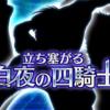 新イベント!白夜の四騎士&恐怖のレッドストッパー&輝く原石!