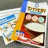 【当選】お米好きでも簡単に糖質カットできる『マンナンヒカリ』もらった。