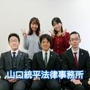 山口統平法律事務所☆名古屋の弁護士と愉快な仲間たち