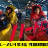 2020ボートレースCMシリーズ『ハートに炎を。BOAT is HEART』第3話「性別は関係ない」篇公開。田中圭・武田玲奈・競艇CM