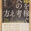 【本】億を稼ぐ人の考え方