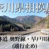 【動画】神奈川県相模原市 林道 奥野線・早戸川線(通行止め)