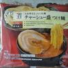 セブンプレミアム「チャーシュー盛つけ麺」食べてみましたよ♪