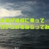 海釣り未経験者が漁船に乗ってタチウオ狙いにいく