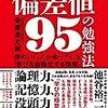 【公務員試験】学校事務への軌跡 62