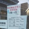 19年2月期 航空無線通信士【試験当日②】