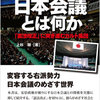 """リテラ /日本会議はものすごい""""後ろめたさ""""を抱えている」先駆的研究者・上杉聰が語る日本会議の最大の問題とは? より転載"""