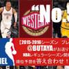 第58回収録【WEST編】BUTAYAがお送りする NBAレギュラーシーズン順位予想の答え合わせ