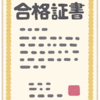 就職までの道④簿記の資格ひとつ取りました。