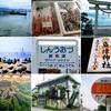 富山リゾバ体験記④休日に観光をしよう!『魚津旅編』