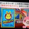 バッジとれ~るセンターにムジュラバッジにリズム天国バッジ!3DSテーマにヒーローバンク!