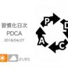 GWのブログ更新をどう乗り越えるか思案[習慣化日次PDCA 2018/04/27]