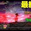 【悪魔城ドラキュラ 闇の呪印】ラルフ#12「ラルフ編最終回」