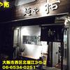 大阪府(5)~麺や拓~