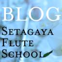 世田谷フルート教室 ブログ