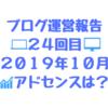 2019年10月のブログ運営報告「24回目」PVは?AdSense金額は!?2019年の残り日数は61日、16.7%ですよ!!