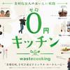 0円キッチン上映会 in Fukutsu -おいしい軽食もあるよ -イベントのお知らせ
