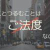 留学先で日本人とつるむのはNG?「日本人」ではなく「日本語」を禁じる方が重要!