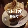【神保町喫茶店】1949年創業「ラドリオ」日本で初めてウィンナーコーヒー出したお店だった!