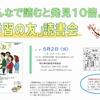 次回の『友』読書会は5月2日!