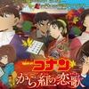 【ネタバレ有】劇場版名探偵コナン「から紅の恋歌」の感想