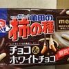 亀田製菓 亀田の柿の種 チョコ&ホワイトチョコ  食べてみました