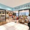 『タリーズコーヒー タカシマヤゲートタワーモール店』4月17日オープン!名古屋限定タンブラーや限定メニューを販売