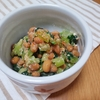 和食材を楽しむ『納豆と小松菜のピリ辛味噌和え』レシピ【発酵食品納豆で腸活➁】