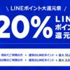 LINEトラベルで20%還元キャンペーン!dトラベル、一休、Reluxなどが対象