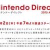 4月2日の7時より!Nintendo Direct 2015.4.2開催決定だ!