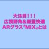 【注目】ANTVR「MIX」広視野角軽量ARグラスが登場!?