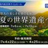 マイルをSKYコインに変えて旅割Xで北海道に旅行することに決めました。